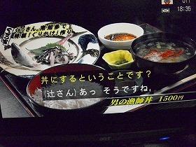1027漁師丼1.jpg